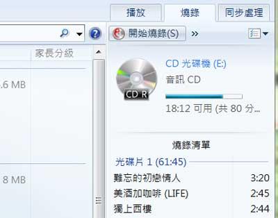 【win7】如何將mp3轉檔成音樂cd