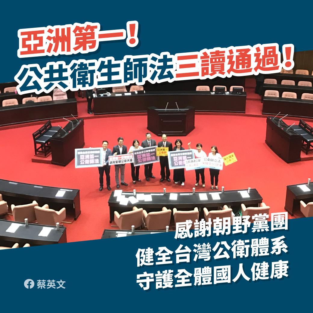 亞洲第一部公衛師法三讀通過了!