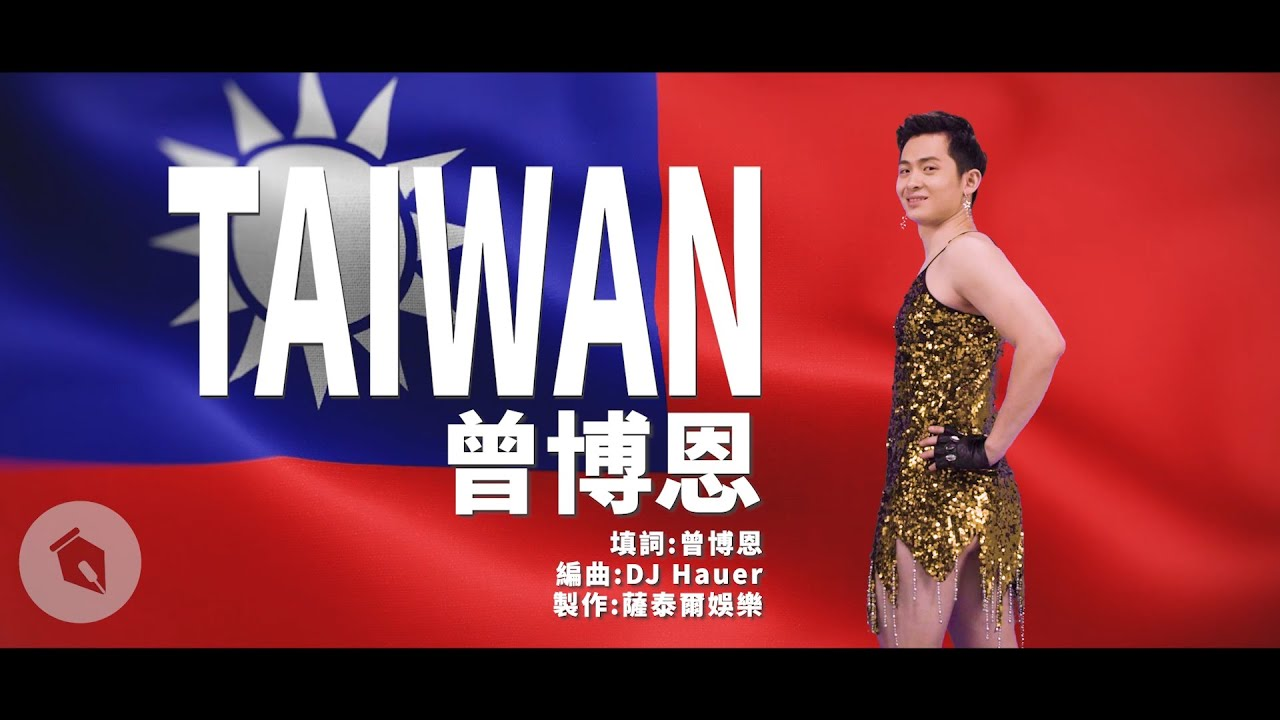 二創作品Taiwan 利益捐公益 作品不下架